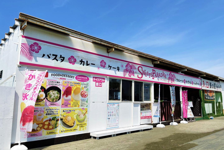 スイーツパラダイス江ノ島店