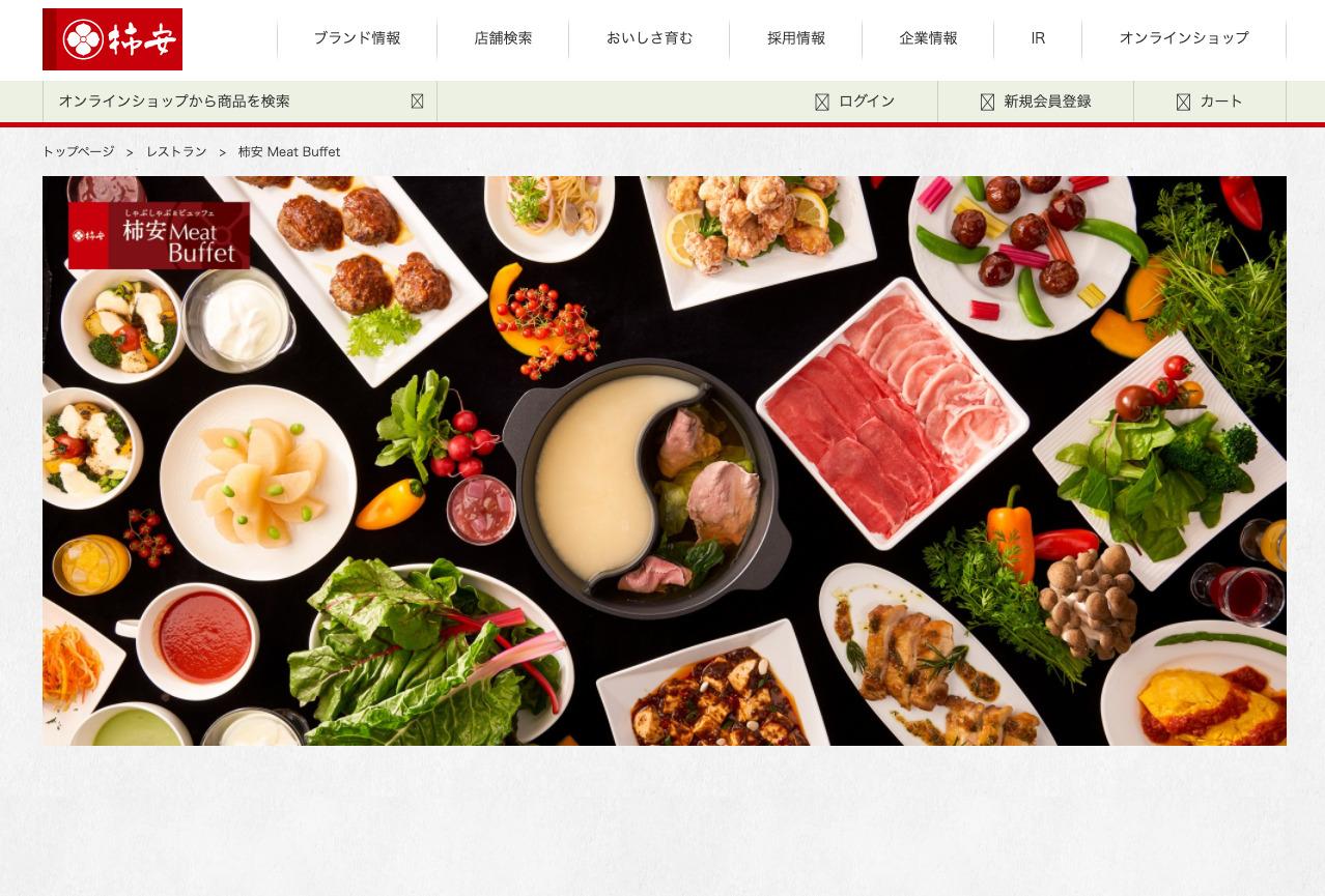 柿安 Meat Buffet