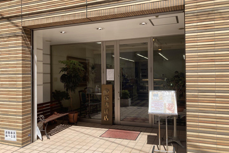 砂塚珈琲店 2号店の外観