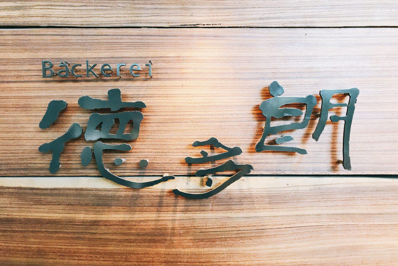 ベッカライ徳多朗 Yotsubako店