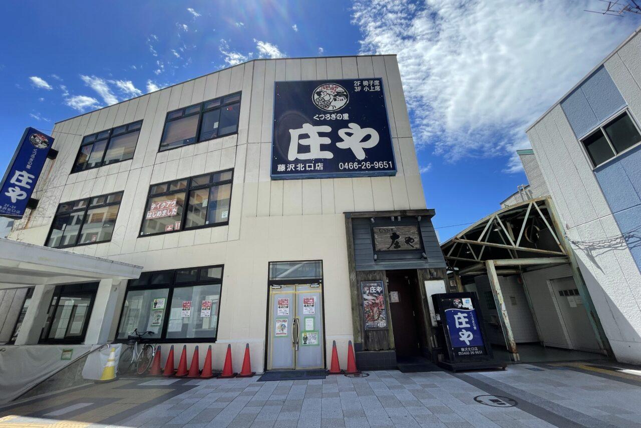 藤沢駅北口にあったイタトマ跡地に吉野家がオープンする模様