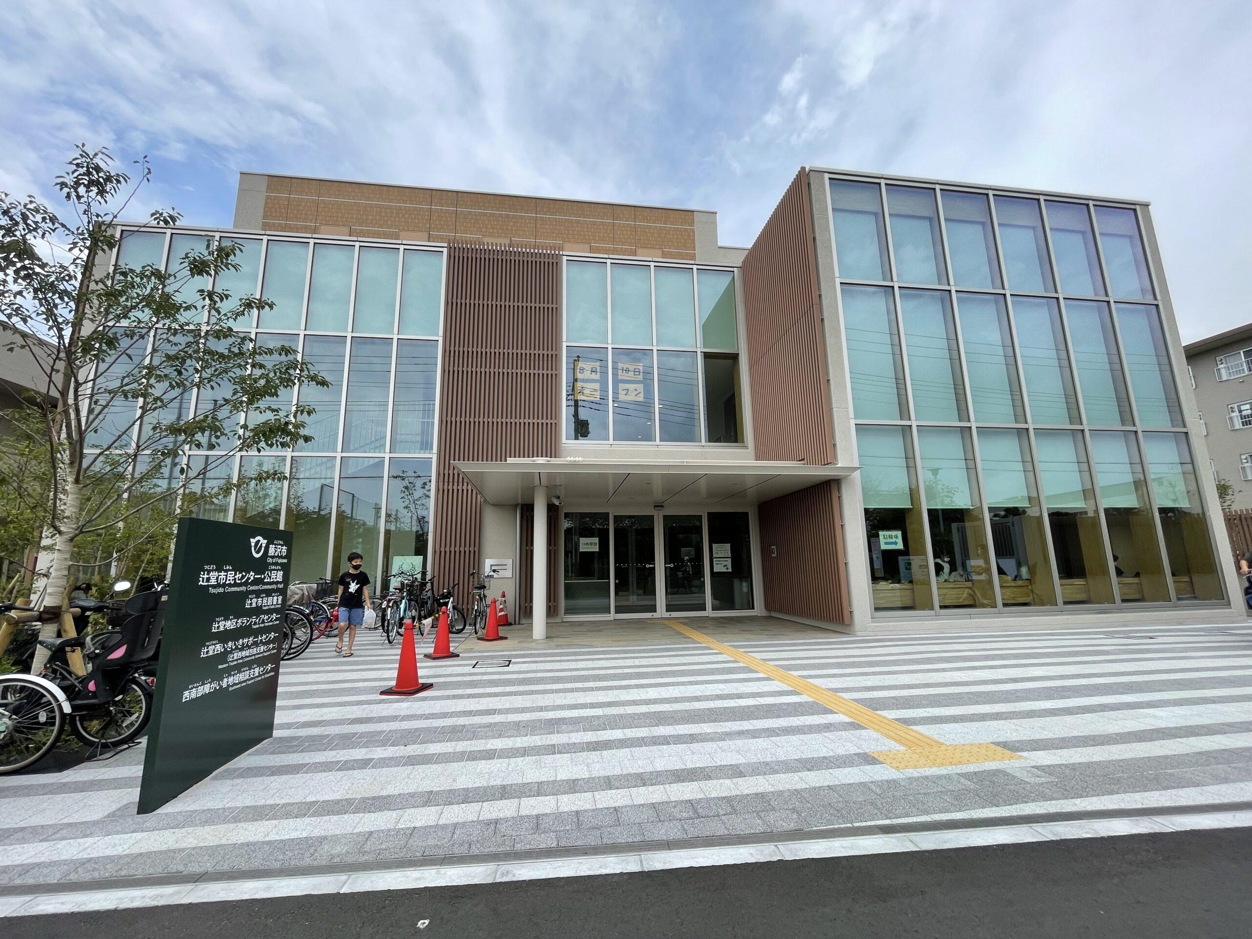 辻堂市民センター・公民館