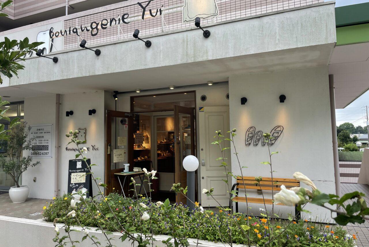 Boulangerie Yui ライフタウン店