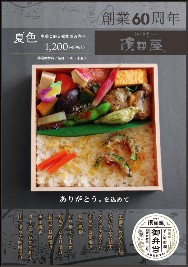 濱田屋60周年記念弁当