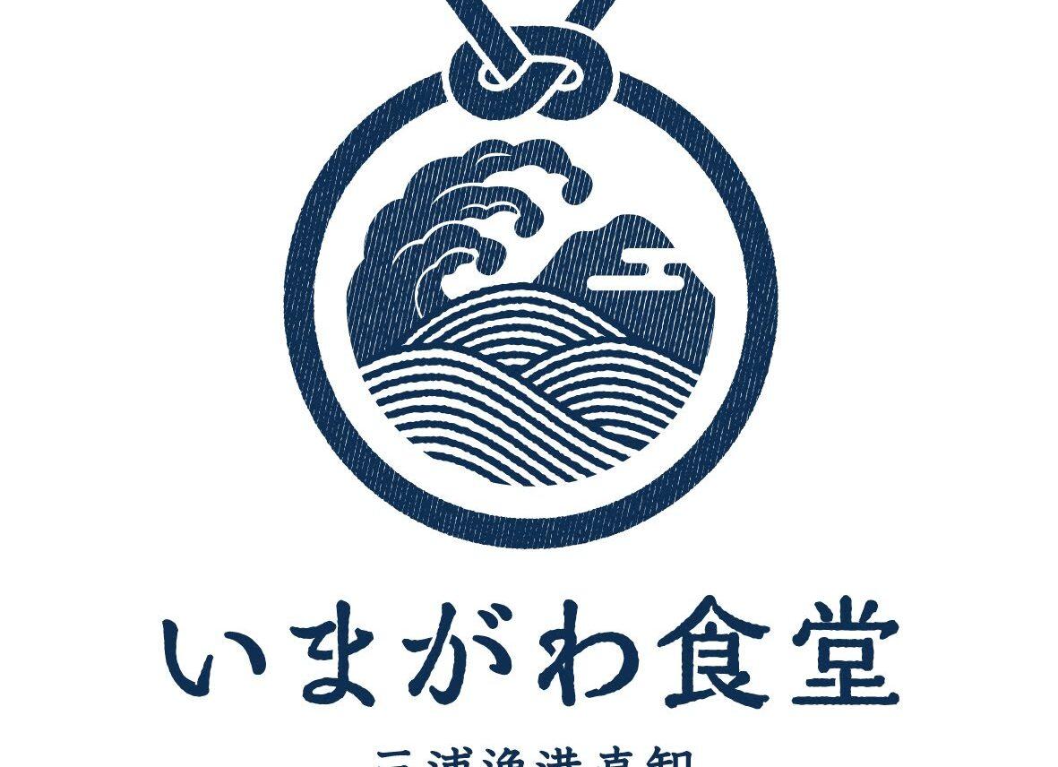 「いまがわ食堂」の名物「ごまさば丼」が1週間限定で500円になるキャンペーンを発表