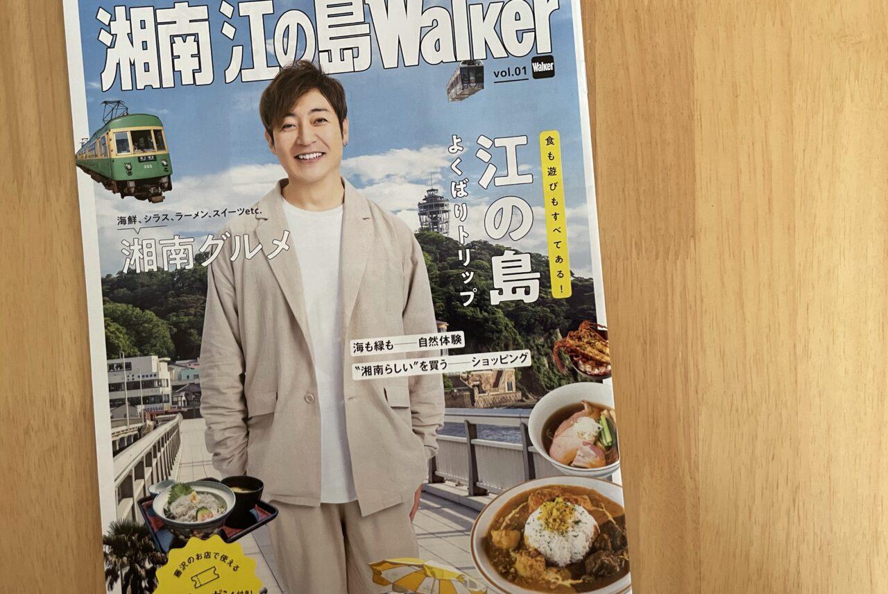 藤沢の魅力を紹介するご当地ガイド「湘南 江の島Walker vol.01」が配架中