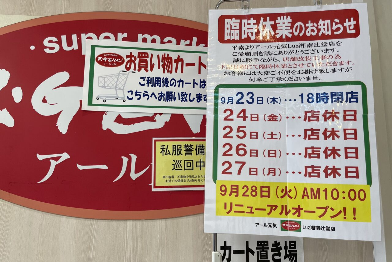 Luz湘南辻堂のスーパー「アール元気」がリニューアルオープンに向けて臨時休業