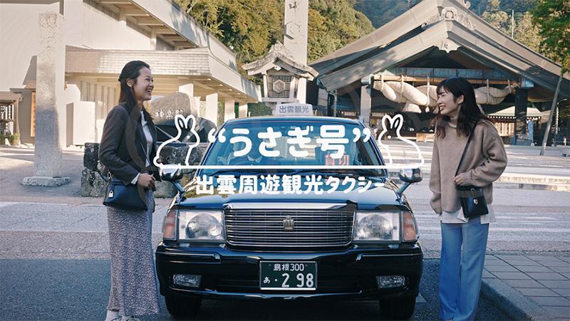 出雲周遊観光タクシー「うさぎ号」のコースが2021年10月からリニューアル