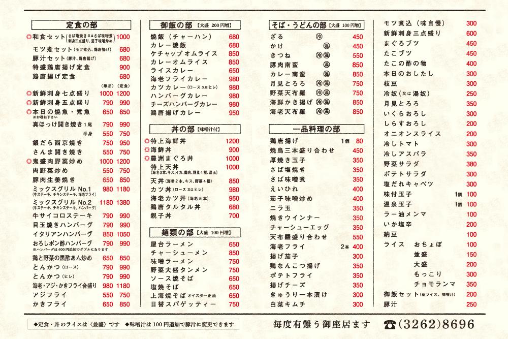 「定食のまる大」のメニュー表