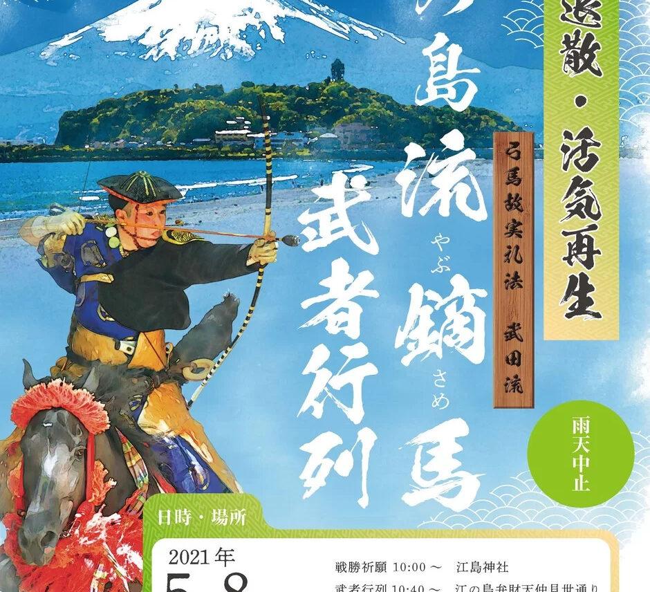 延期決定していた「江の島流鏑馬武者行列」が2021年11月20日に開催決定