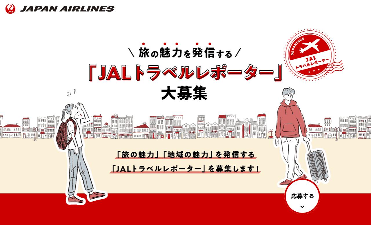 JALが旅や地域の魅力を発信するパートナー「JALトラベルパートナー」の募集を開始