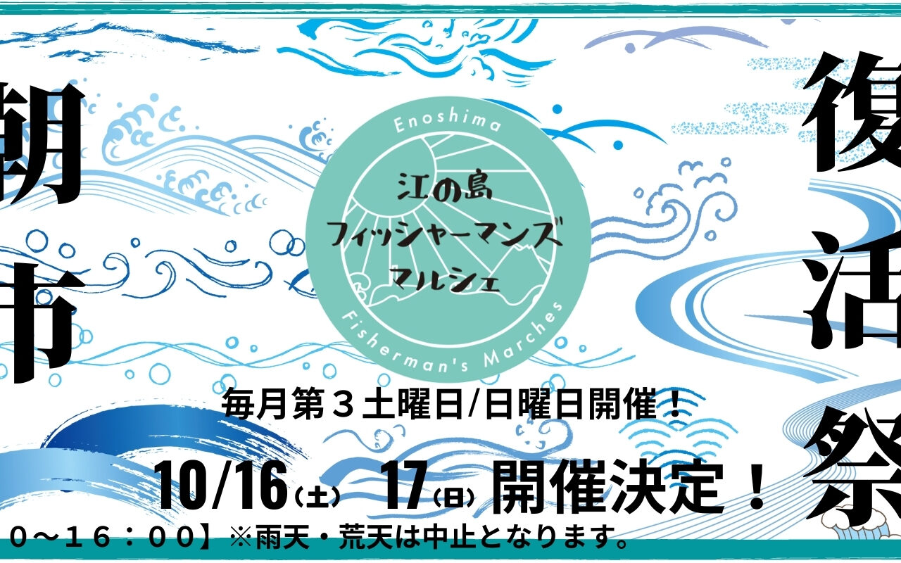 「江の島フィッシャーマンズマルシェ」、2021年10月16〜17日に開催